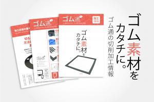 加工情報冊子(2016)